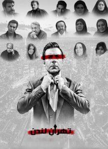 دانلود فیلم ایرانی تهران لندن