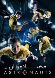 دانلود سریال فضانوردان The Astronauts 2020 دوبله فارسی