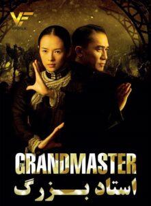 دانلود فیلم استاد بزرگ The Grandmaster 2013 دوبله فارسی