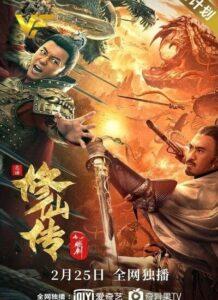 دانلود فیلم چینی افسانه شمشیر آتش The Legend of Immortal Sword Cultivation 2021