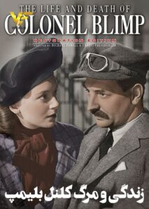 دانلود فیلم The Life and Death of Colonel Blimp 1943