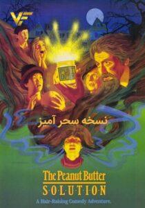 دانلود فیلم نسخه سحرآمیز The Peanut Butter Solution 1985 دوبله فارسی
