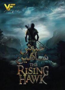 دانلود فیلم خیزش شاهین The Rising Hawk 2019دوبله فارسی