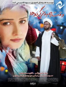 دانلود فیلم ایرانی وقت چیدن گردوها