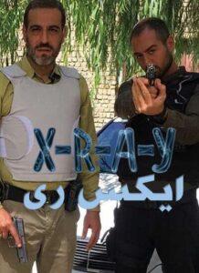 دانلود فیلم ایرانی ایکس ری
