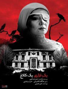 دانلود فیلم ایرانی یک قناری یک کلاغ