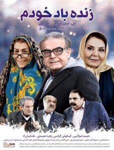 دانلود فیلم ایرانی زنده باد خودم