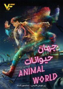 دانلود فیلم دنیای حیوانات Animal World 2018