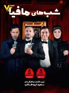 دانلود قسمت 3 فصل 4 (فینال فینالیست ها) از سری جدید شب های مافیا