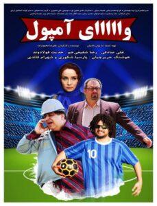دانلود فیلم ایرانی وای آمپول