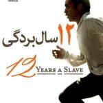 دانلود فیلم 12 سال بردگی Twelve 12 Years a Slave 2013 دوبله فارسی