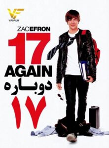 دانلود فیلم دوباره ۱۷ Again 17 2009 دوبله فارسی