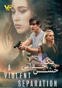 دانلود فیلم یک جدایی خشن A Violent Separation 2019