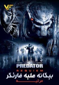 دانلود فیلم بیگانه علیه غارتگر Aliens vs. Predator: Requiem 2007 دوبله فارسی
