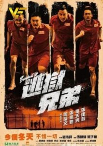 دانلود فیلم چینی برادران Breakout Brothers 2021