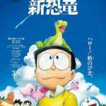 دانلود انیمیشن دورامون Doraemon: Nobita's New Dinosaur 2020 دوبله فارسی