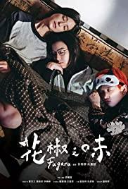 دانلود فیلم چینی طعم فلفل Fagara 2019