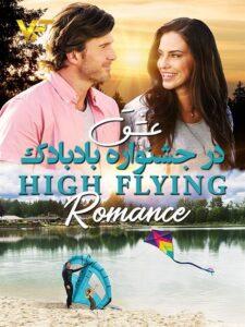 دانلود فیلم عشق در جشنواره بادبادک High Flying Romance 2021