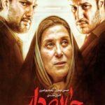 دانلود فیلم ایرانی جان دار