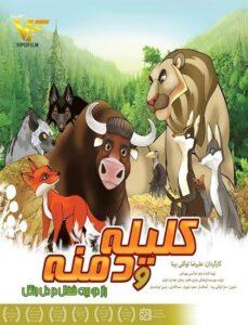 دانلود انیمیشن ایرانی کلیله و دمنه