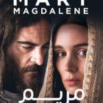 دانلود فیلم مریم مجدلیه Mary Magdalene 2018