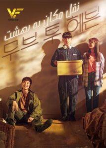 دانلود سریال کره ای به سوی بهشت Move to Heaven 2021