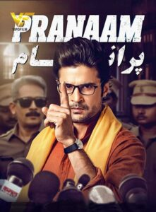 دانلود فیلم هندی پرانام Pranaam 2019
