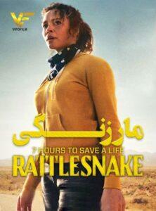 دانلود فیلم مار زنگی Rattlesnake 2019