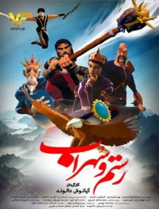 دانلود انیمیشن ایرانی نبرد پادشاهان: رستم و سهراب