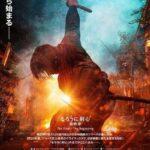 دانلود فیلم ژاپنی شمشیرزن دوره گرد: فینال Rurouni Kenshin: Final Chapter Part I 2021