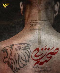 دانلود فیلم ایرانی صحنه زنی