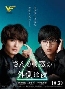 دانلود فیلم کره ای Sankaku Mado no Sotogawa wa Yoru 2021