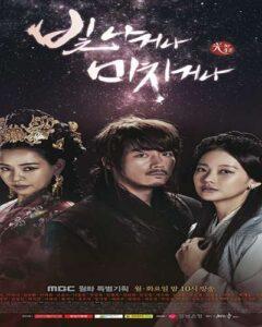 دانلود سریال کره ای بدرخش یا دیوانه شو 2015 Shine or Go Crazy