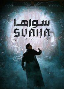 دانلود فیلم کره ای سواها: انگشت ششم Svaha: The Sixth Finger 2019