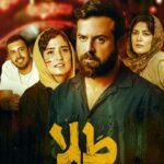 دانلود فیلم ایرانی طلا