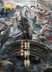 دانلود فیلم چینی اولین برخورد اسطوره ای خدایان The First Myth Clash of Gods 2021