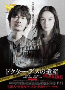 دانلود فیلم ژاپنی میراث دکتر مرگ: پرونده سیاه The Legacy Of Dr. Death: Black File 2020