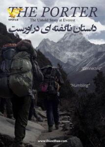 دانلود مستند داستان ناگفته ای در اورست The Untold Story at Everest 2020