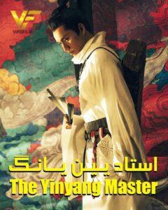 دانلود فیلم چینی استاد یین یانگ The Yinyang Master 2021