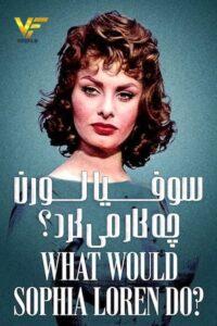 دانلود مستند سوفیا لورن چکار میکرد What Would Sophia Loren Do? 2021