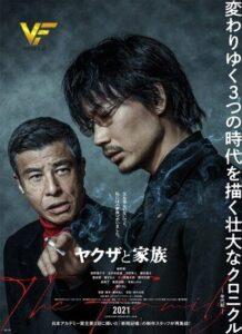 دانلود فیلم یاکوزا و خانواده Yakuza and the Family 2021