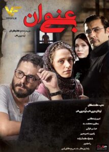 دانلود فیلم ایرانی بی عنوان
