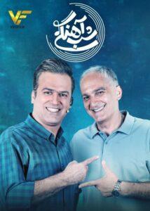 دانلود برنامه ایرانی شب آهنگی