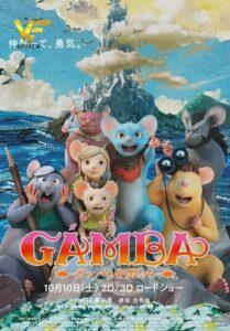 دانلود انیمیشن گامبا: موفق باشید و دوستان (زبل موش قهرمان ) 2015 Gamba: Ganba to nakamatachi (Air Bound)