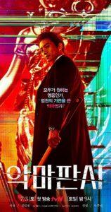 دانلود سریال کره ای قاضی شیطان 2021 The Devil Judge