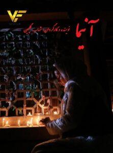دانلود فیلم ایرانی آنیما