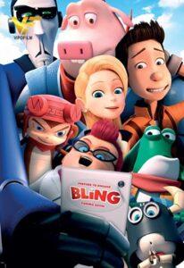 دانلود انیمیشن بیلینگ Bling 2016
