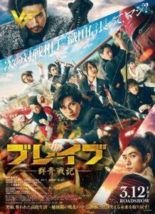 دانلود فیلم ژاپنی شجاع: گونجیو سنکی Brave: Gunjyo Senki 2021