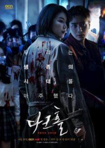 دانلود سریال کره ای گودال تاریک 2021 Dark Hole