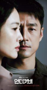 دانلود سریال کره ای مخفی 2021 Undercover